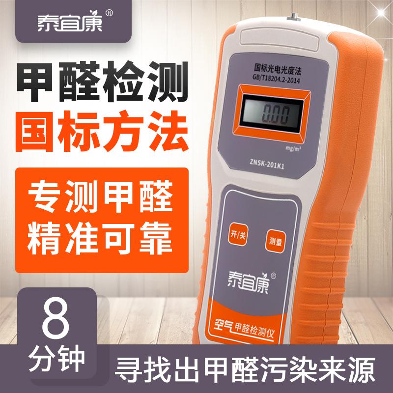 泰宜康 专业甲醛检测仪 便携式测甲醛仪器 室内空气质量检测仪器