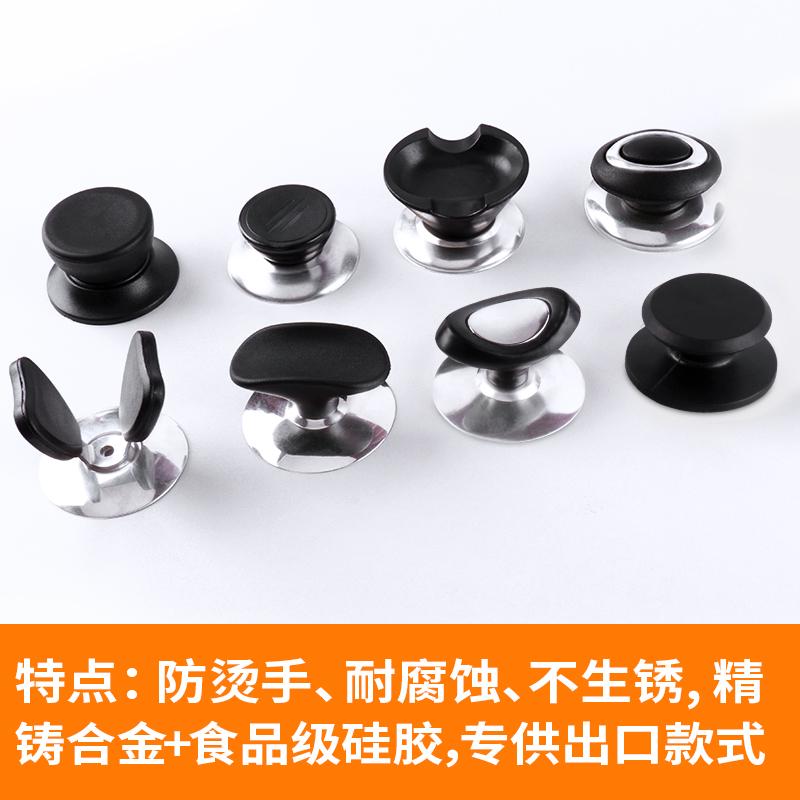 小包の大きさの共通の鍋カバーの取っ手は熱いステンレスの鍋カバーガラスの蓋の手の部品の鍋カバー頭の帽子を立てることができます,タオバオ代行-代行奈々
