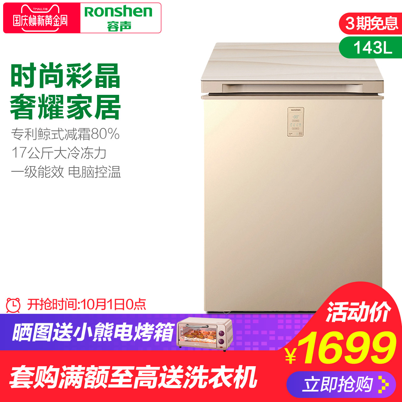 Ronshen-容声 BD-BC-143MGY-A 单温冰柜家用顶开门小型冷冻冷柜