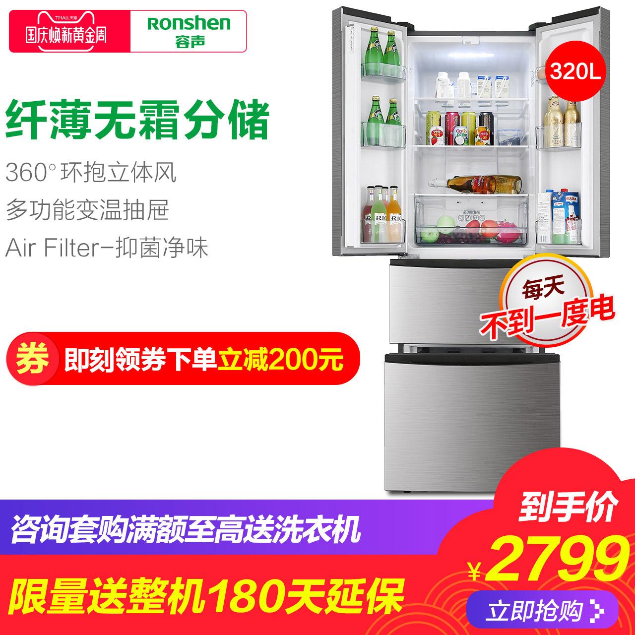 Ronshen-容声 BCD-320WD11MY 多门四门对开门家用电冰箱风冷无霜