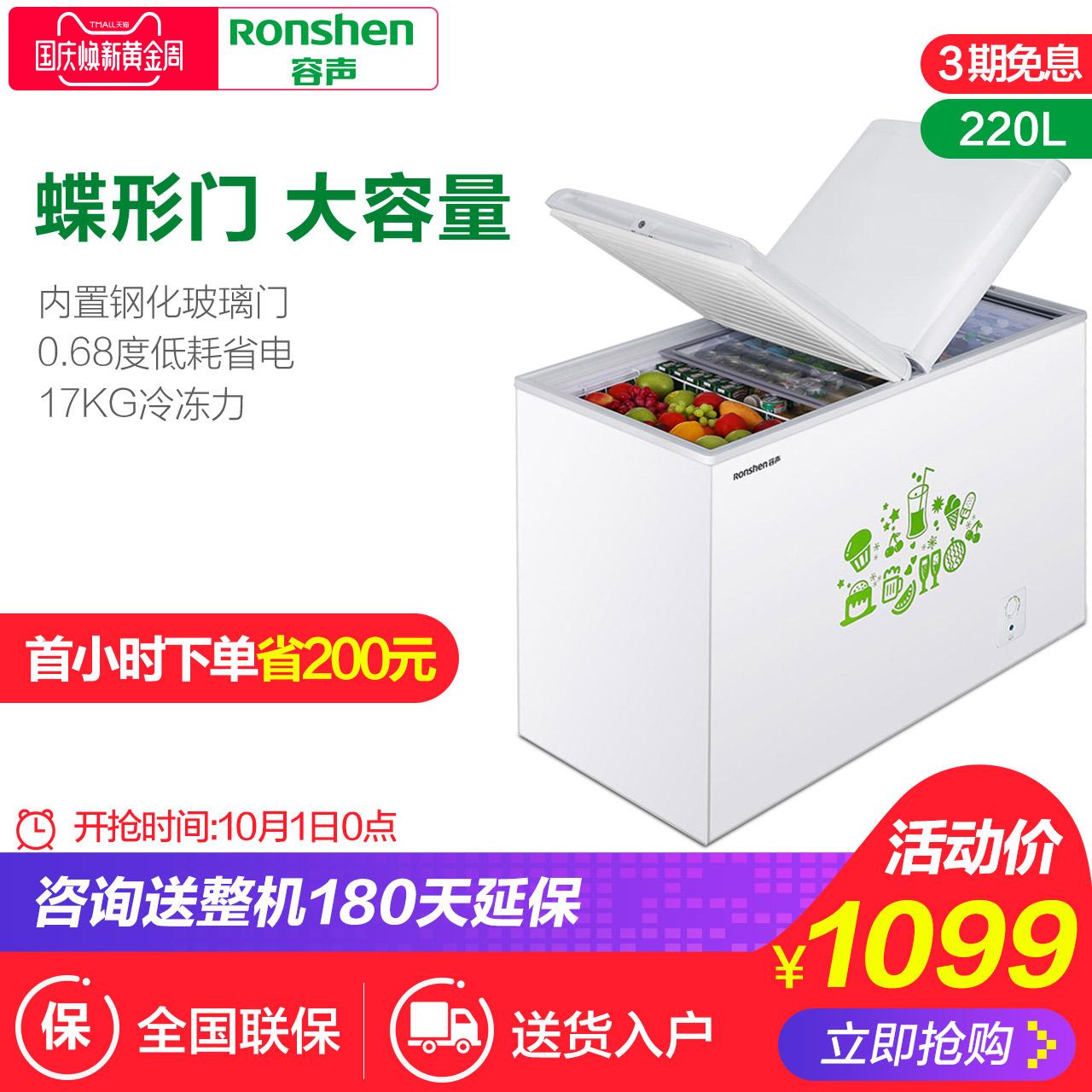 Ronshen-容声 BD-BC-220K-A单温冰柜家用卧式顶开式冷冻冷藏冷柜
