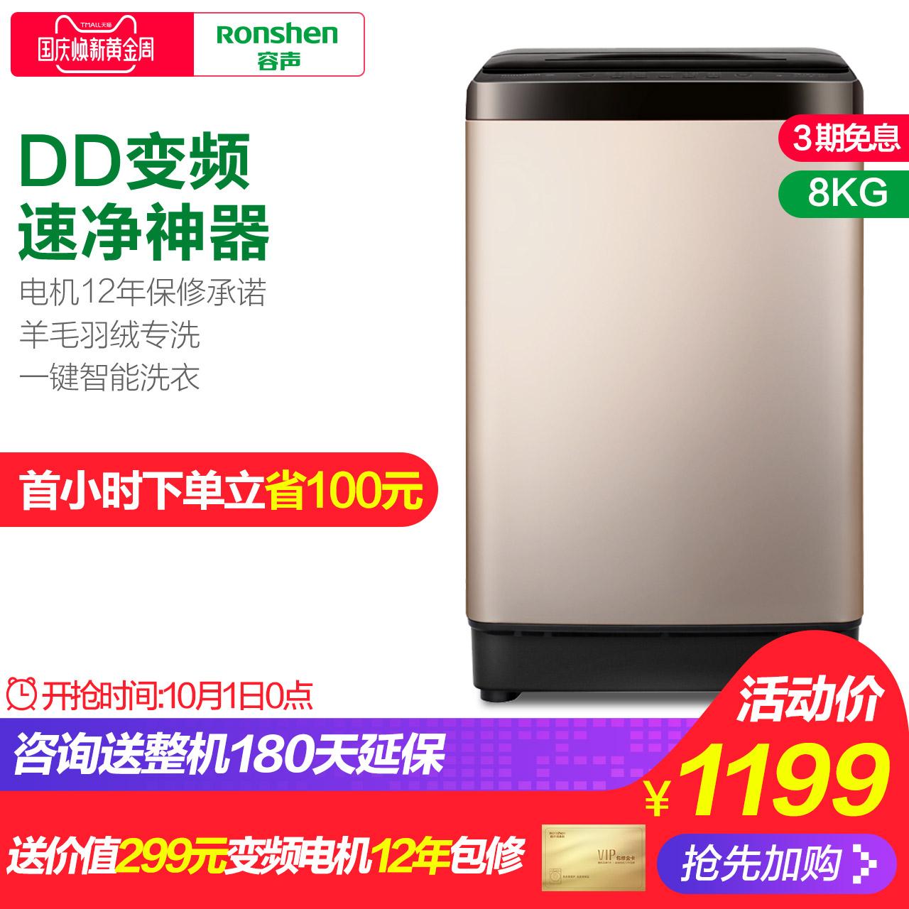 Ronshen-容声RB80D2303BG 8公斤波轮全自动变频洗衣机家用大容量
