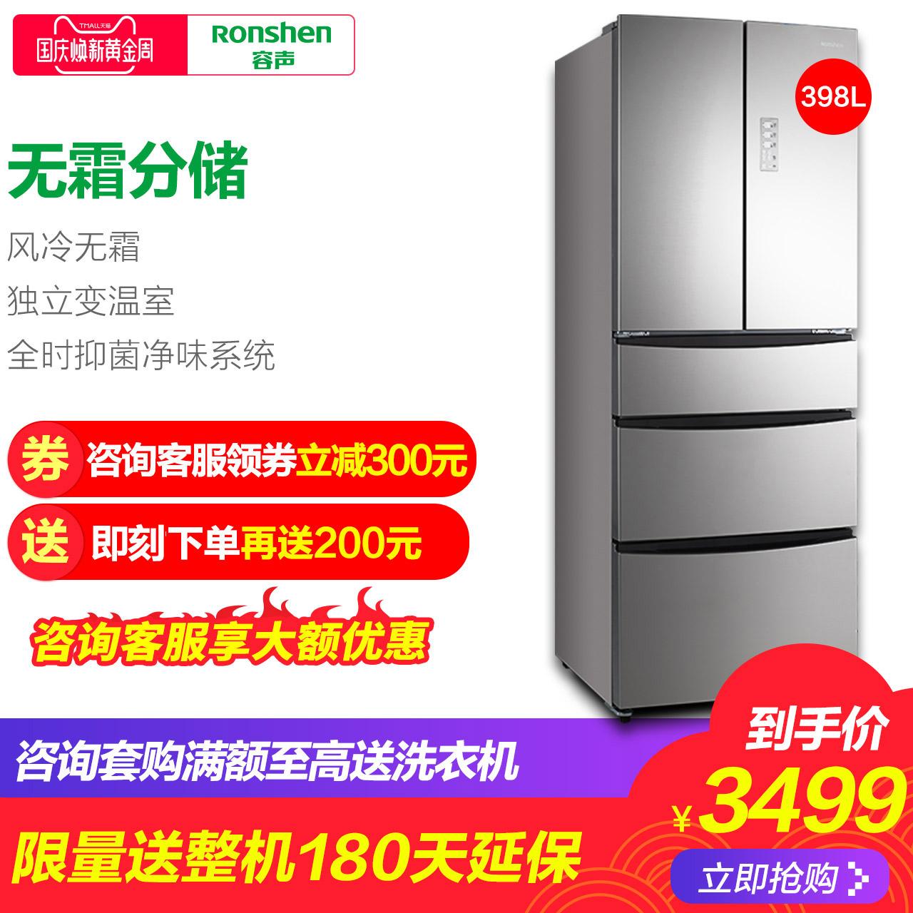 Ronshen-容声 BCD-398WD11MY 多门对开门家用电冰箱风冷大容量