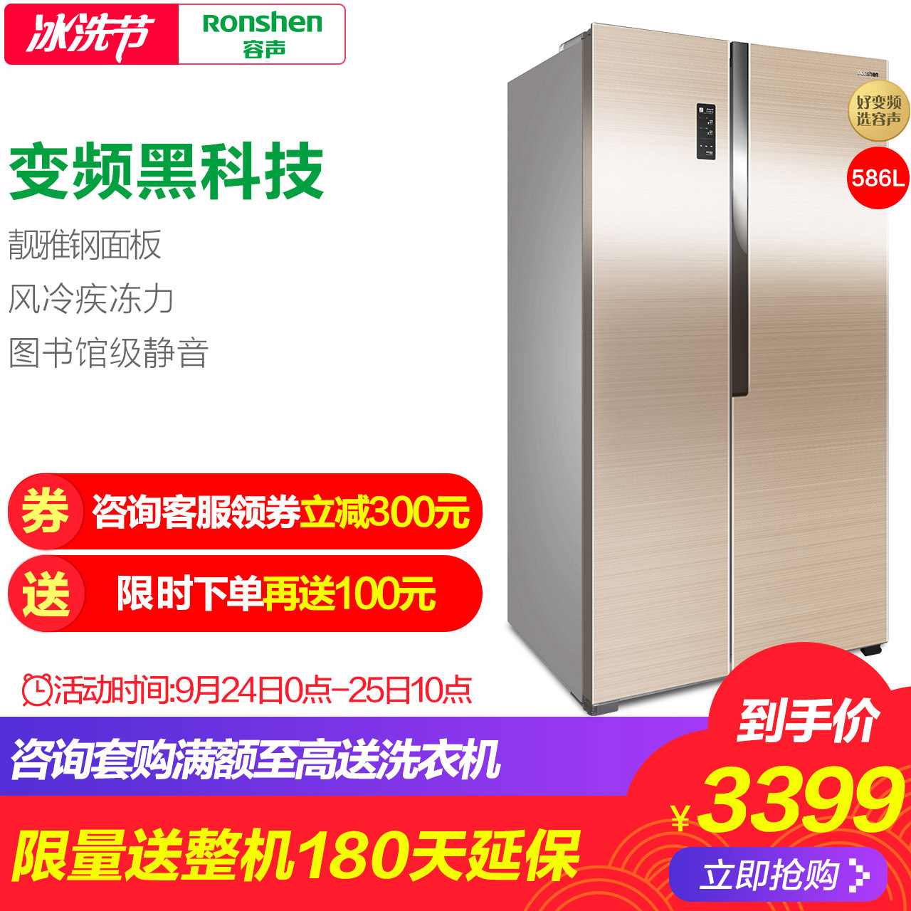 Ronshen-容声 BCD-586WD11HP 双开门冰箱对开门家用变频无霜