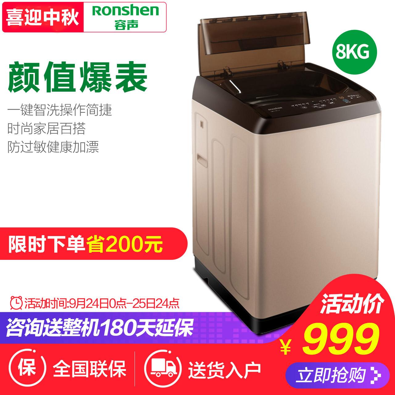Ronshen-容声RB80D2355G 8公斤波轮家用全自动洗衣机