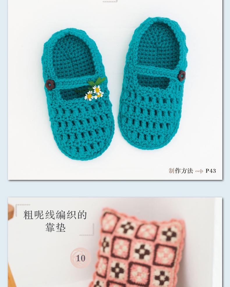 钩针花样编织制作图解宝宝毛线衣帽鞋服纯手工编织工具书籍婴儿童装
