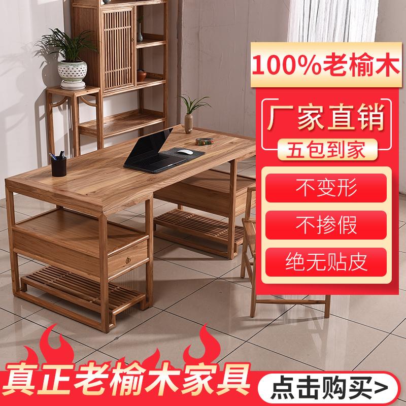 隐逸阁实木电脑桌台式简约现代新中式老榆木办公桌写字台家用书桌