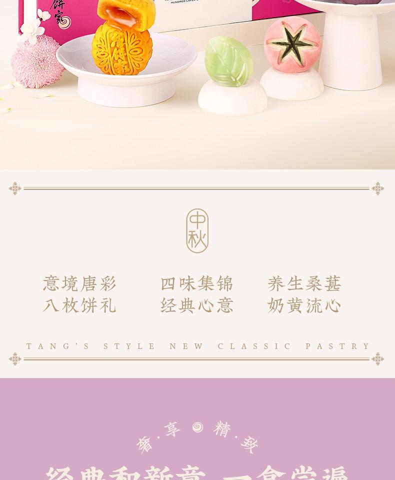 【顺丰发货】唐饼家传统糕点礼盒装