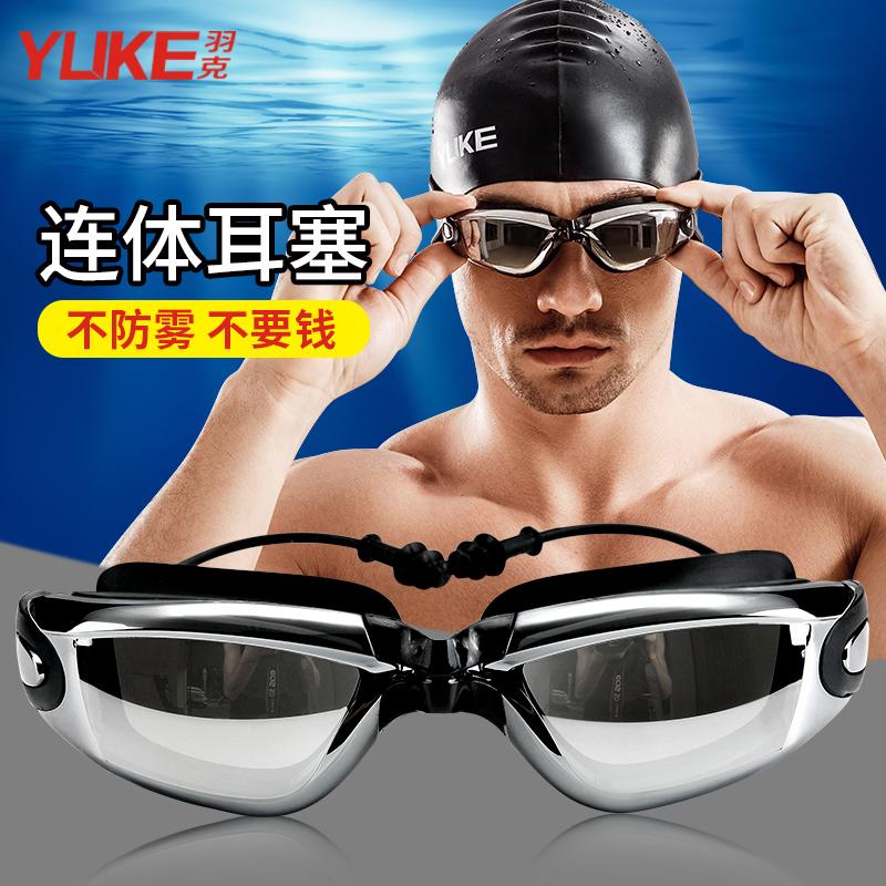 羽克泳镜男近视高清防水游泳眼镜男士有度数大框电镀泳镜游泳装备