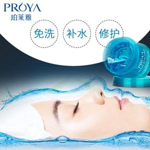 珀莱雅海洋活能夜间精华修护睡眠男女面膜80g补水保湿免洗