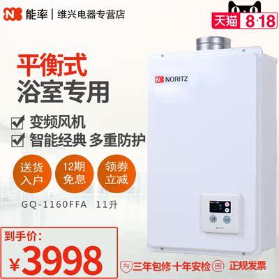 [立减200]NORITZ-能率 GQ-1160FFA 11升燃气热水器平衡 原装正品