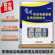 Подлинная обычно используются низковольтные электроприборы принципа