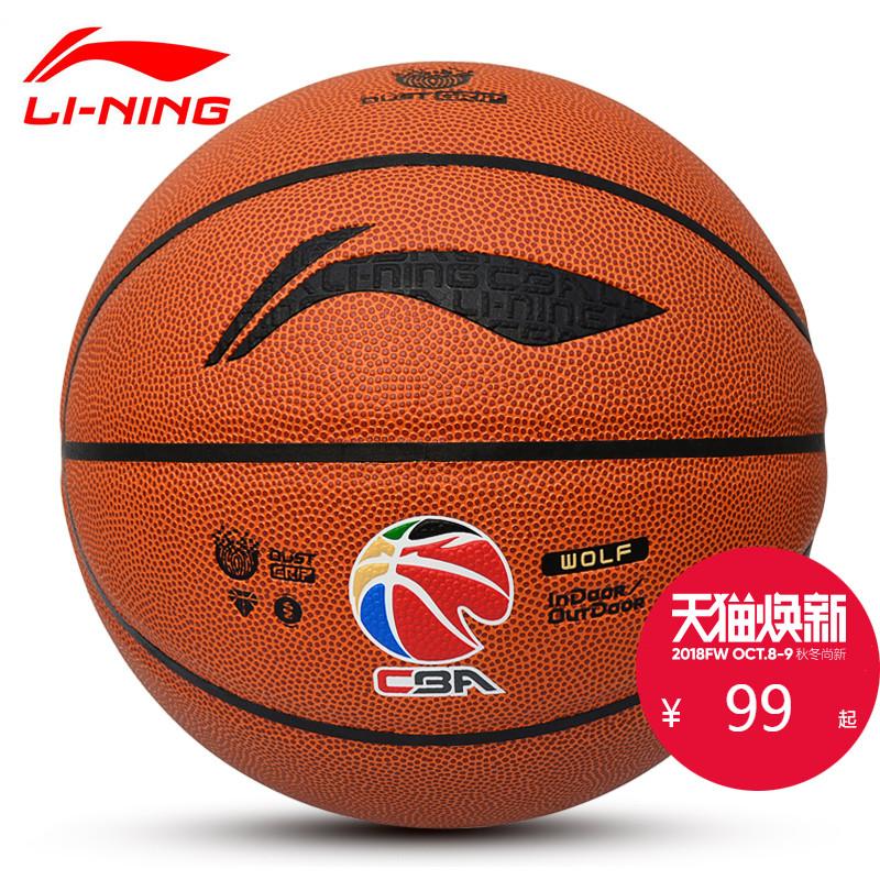 正品李宁篮球7号6号5号男女成人儿童学生室外CBA比赛训练防尘蓝球