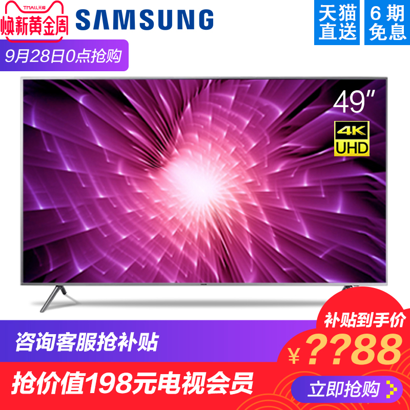 Samsung-三星 UA49NU7000JXXZ 49英寸4K智能超高清平板液晶电视机