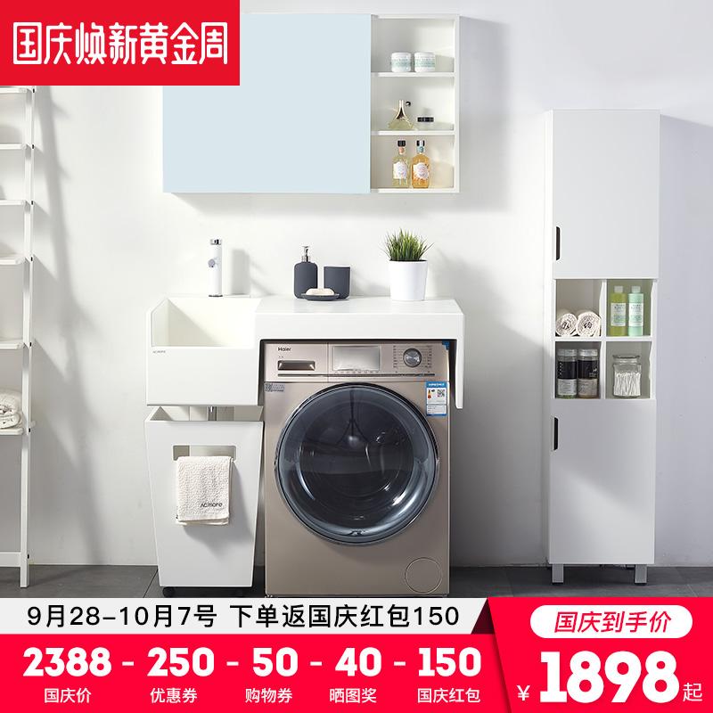 洗衣机柜子阳台洗衣台盆柜组合小户型洗手盆滚筒洗衣机伴侣柜一体