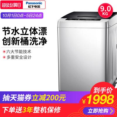 Panasonic-松下 XQB90-Q79H2R 9公斤大容量家用爆款全自动洗衣机