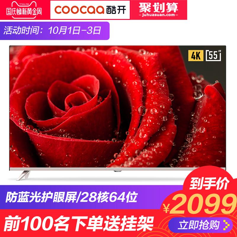 创维coocaa-酷开 55K5A 电视机55吋4K智能网络wifi平板液晶60 58