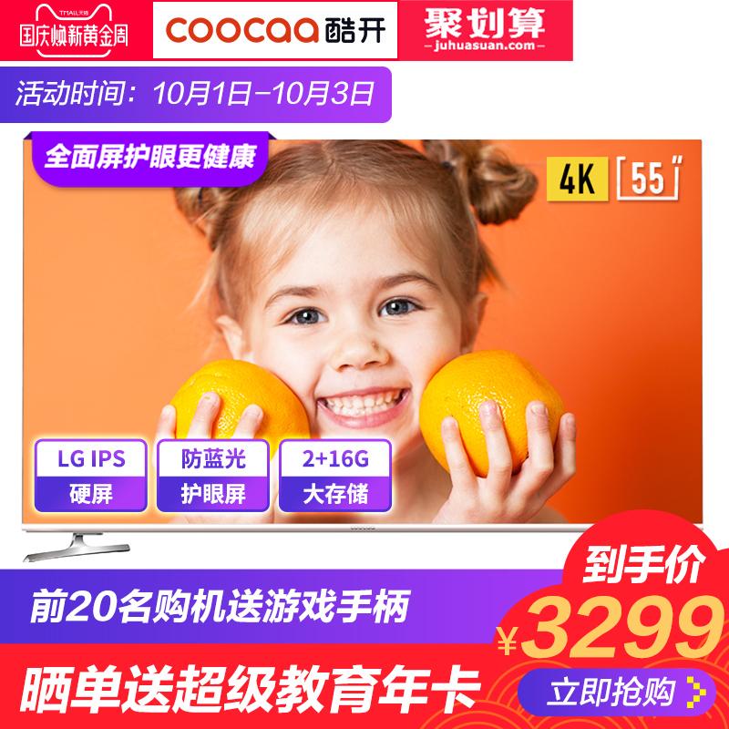 创维coocaa-酷开 55K6S电视机55吋4K全面屏智能网络平板液晶58 60