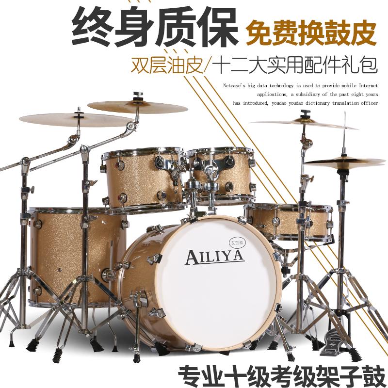 架子鼓成人专业演奏初学者5鼓2镲3镲4镲考级成人儿童架子鼓爵士鼓
