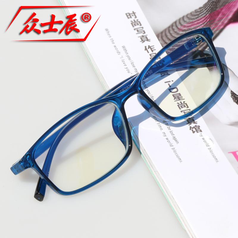 防辐射眼镜防蓝光电脑护目镜男女款无度数平光眼镜框架配近视眼睛