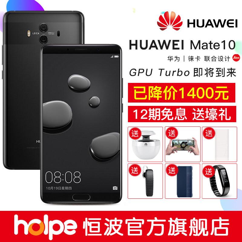 直降1400免息Huawei-华为 Mate 10 6G+128G手机pro官方旗舰店正品