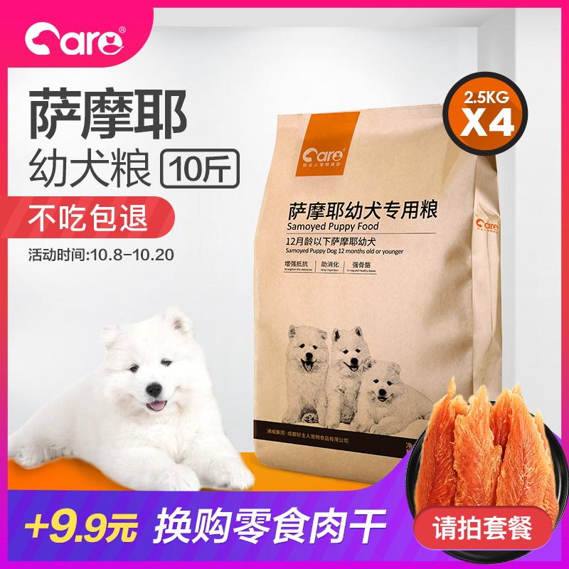 好主人萨摩耶银狐专用幼犬粮天然粮中大型犬小狗美毛狗粮10kg20斤