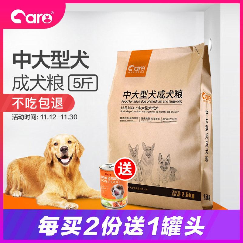 好主人狗粮牧羊犬阿拉斯加中大型犬专用成犬粮10通用型犬主粮5斤
