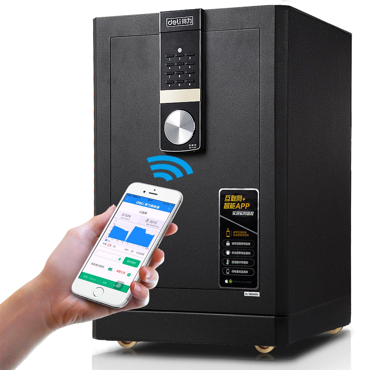 得力4086 4087保险箱智能手机APP远程监控报警 密码保险柜 wifi