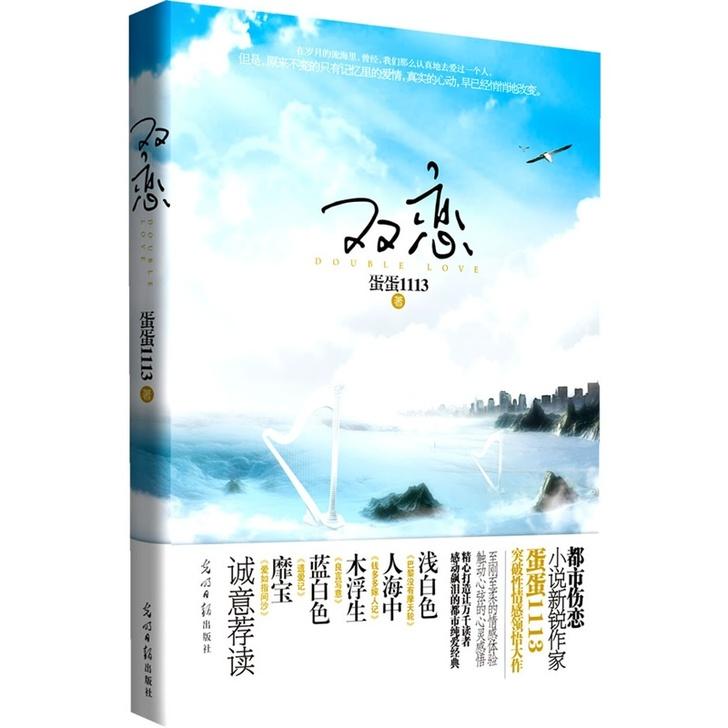 全新正版图书 青春文学小说《双恋》(《心坟》)作者:蛋蛋1113