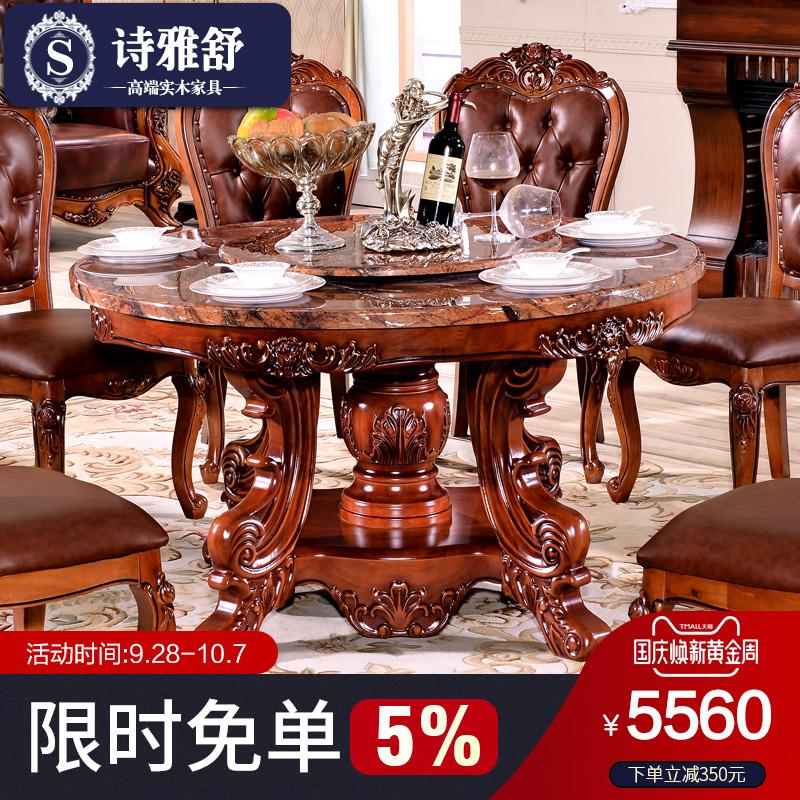 欧式餐桌大理石圆桌椅组合别墅圆形1.5米带转盘美式实木餐桌饭桌