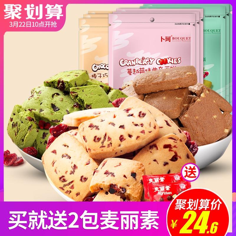 卜珂蔓越莓曲奇饼干200g*4袋抹茶巧克力蔓越梅零食大礼包网红曲奇