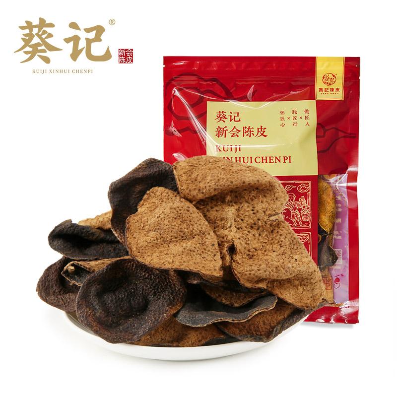 15年地道新会陈皮十五年老陈皮干大红陈皮茶(250克-袋x2)