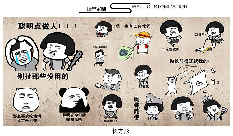 奶茶咖啡饮食店表情包墙纸火锅烤肉店餐厅个性背景墙壁画壁纸定制_7折图片