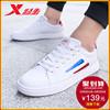 特步男鞋运动鞋秋季白色2018新款正品小白鞋子夏季透气休闲板鞋男