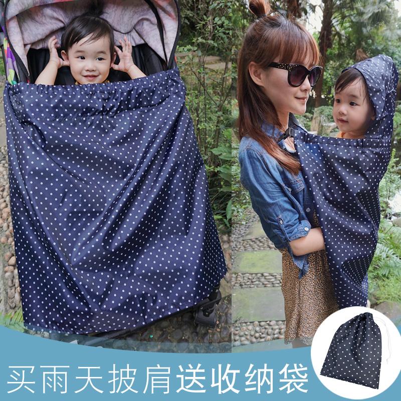 儿童雨披抱毯雨衣宝宝婴儿童车推车挡雨罩包披肩盖毯