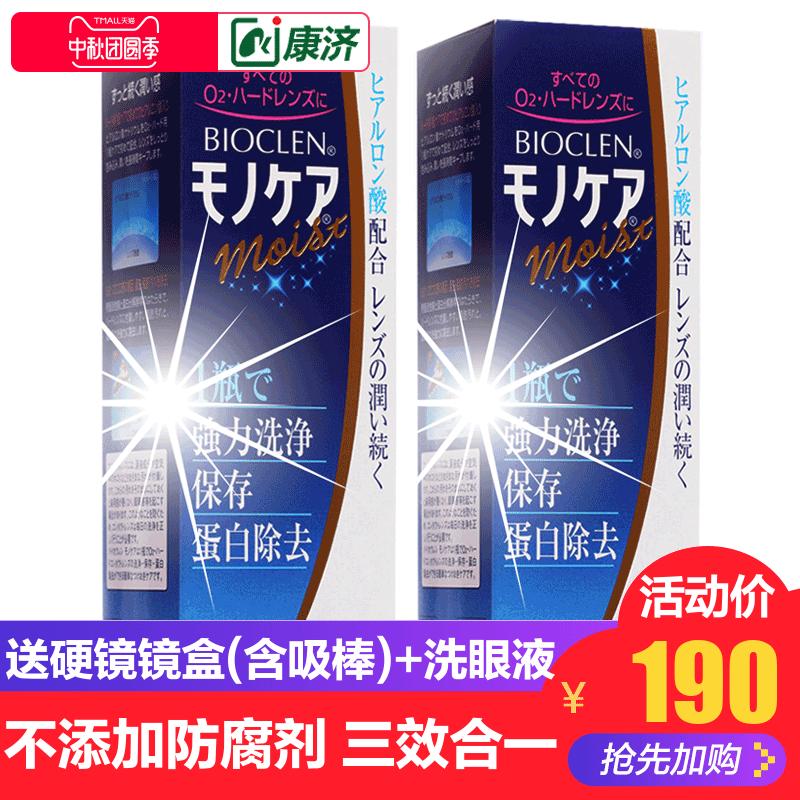 日本Bioclen培克能RGP硬性隐形眼镜护理液120*ml2角膜塑性镜ok镜