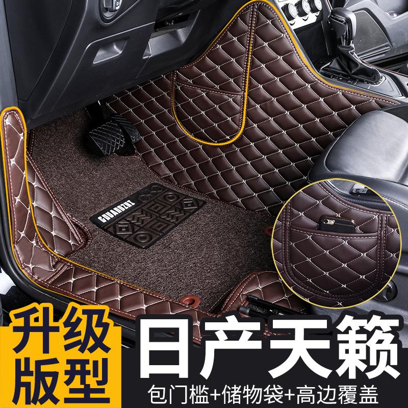 东风日产尼桑天籁脚垫 2016款天籁全包围大包围专用丝圈汽车脚垫