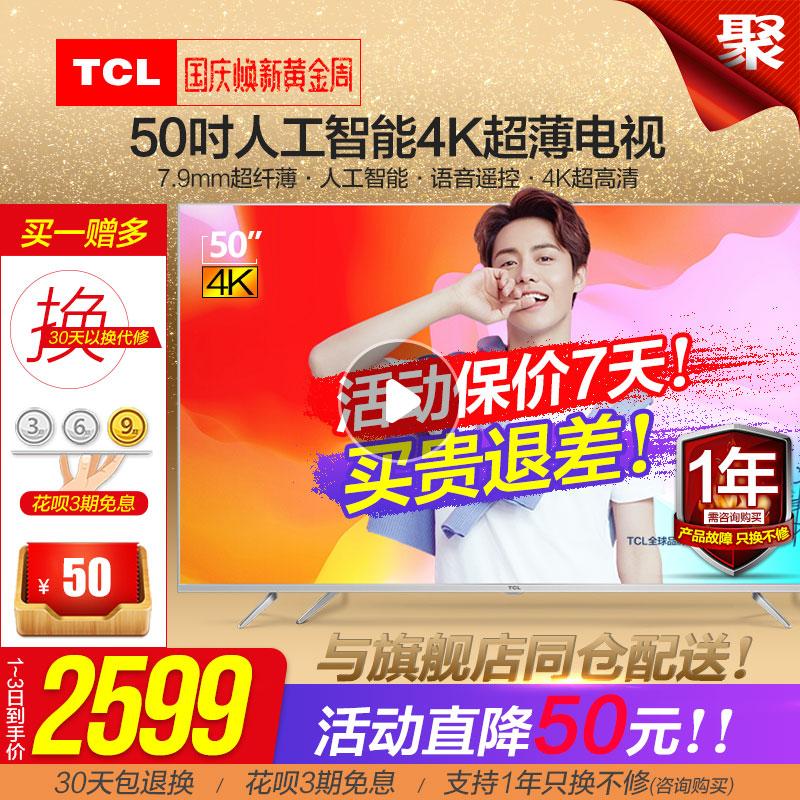 TCL 50A860U 50英寸人工智能语音32核4K智能网络LED液晶平板电视