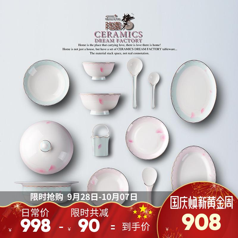 陶园梦唐山骨瓷餐具套装碗碟盘家用中式简约陶瓷结婚送礼碗碟套装