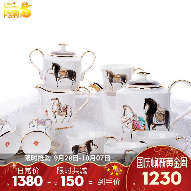 陶园梦马咖啡杯欧式咖啡具套装创意骨质瓷咖啡壶英式下午茶具包邮