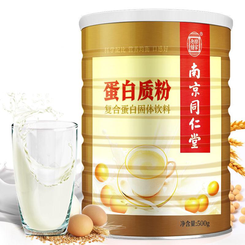 南京同仁蛋白粉乳清中老年人儿童营养品高蛋白质粉免疫力女性增强