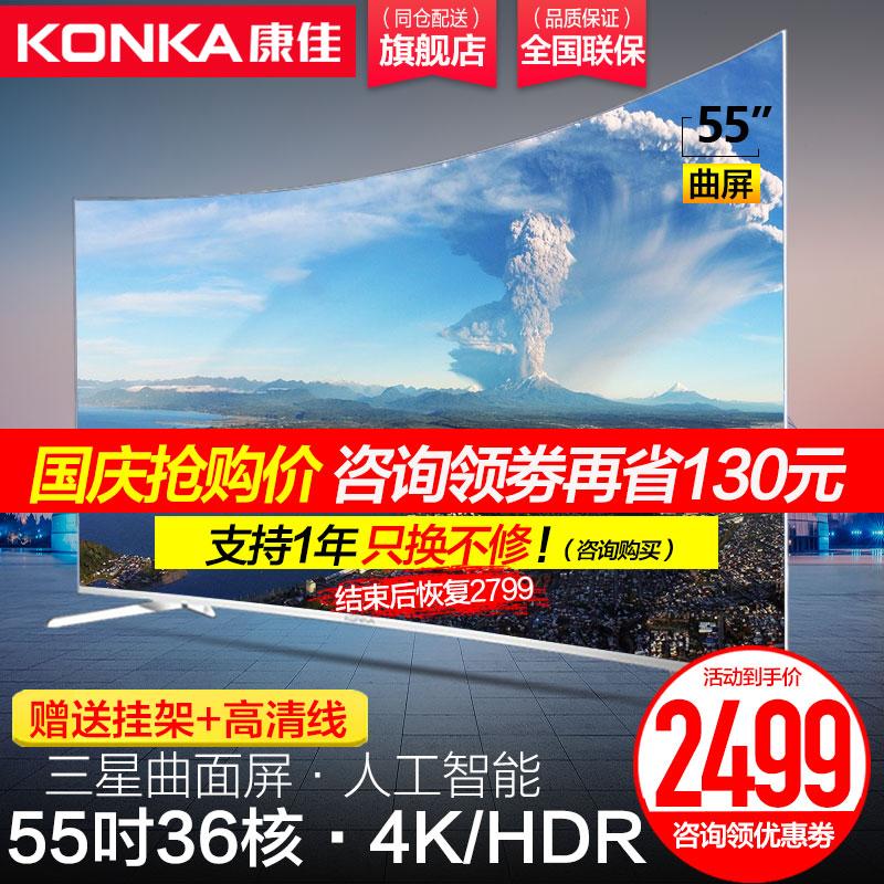 Konka-康佳 LED55UC3 55英寸曲面4K网络智能液晶曲屏电视机60 50