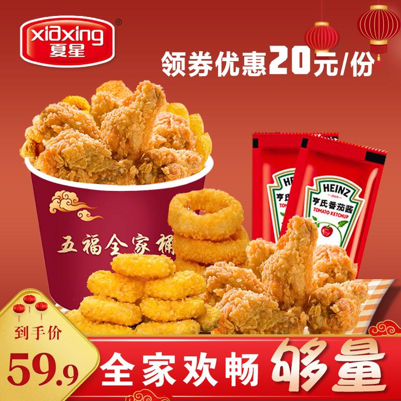 【夏星】炸鸡全家桶5袋2.1kg