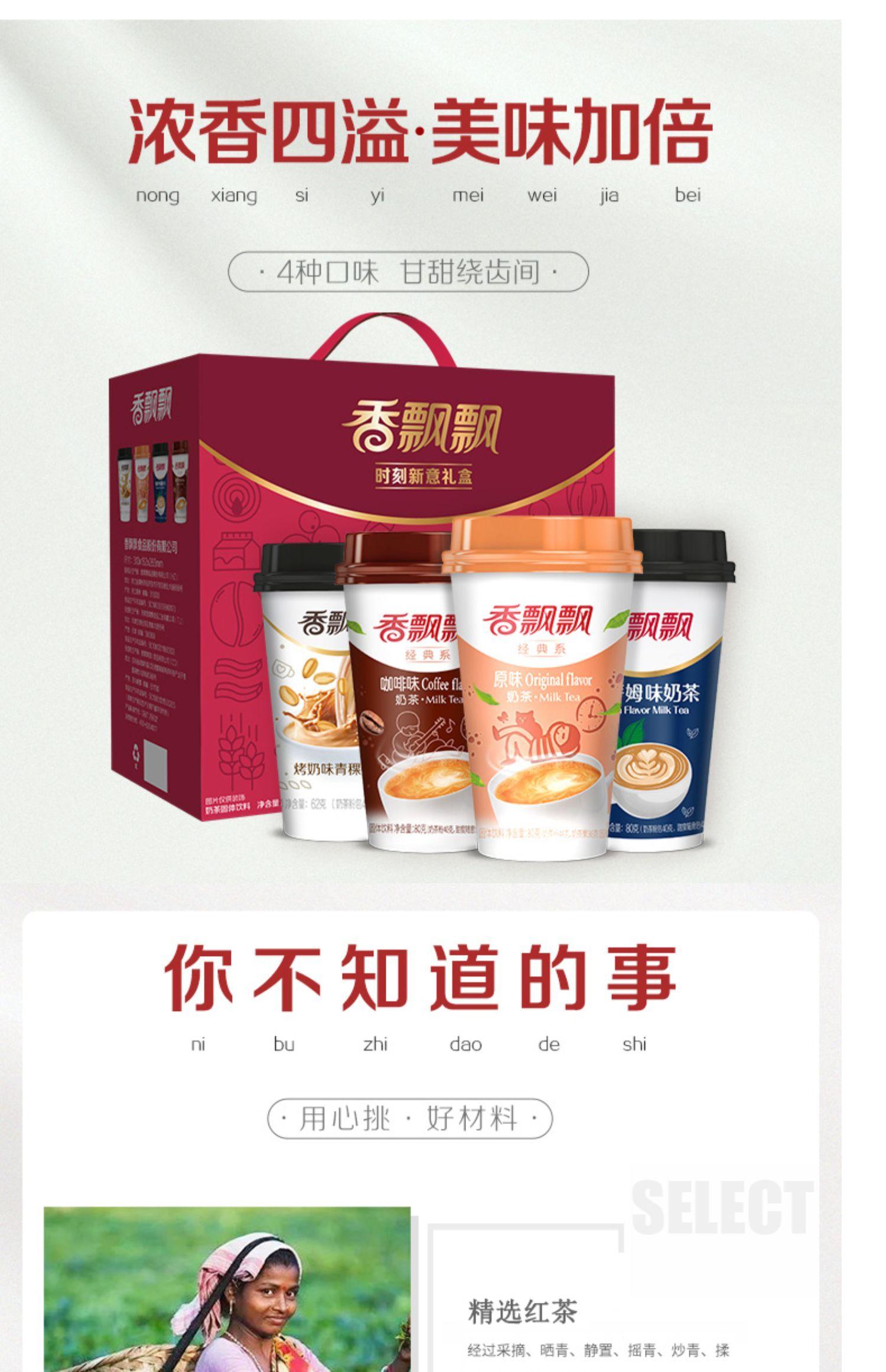 【王一博推荐】【香飘飘】新意礼盒装奶茶