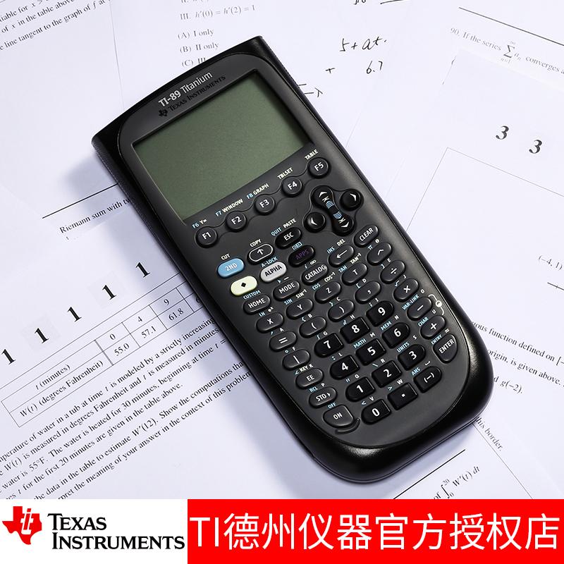 美国德州仪器TI-89 Titanium绘图编程图形计算器出国留学SAT-AP考试计算机 顺丰包邮