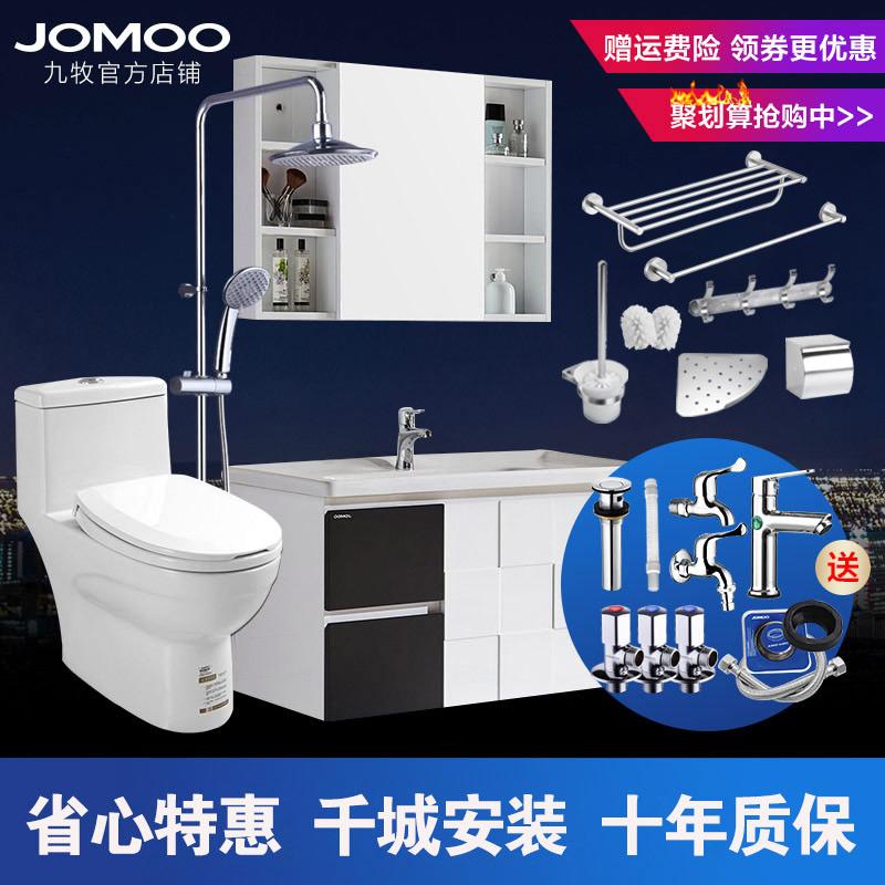九牧卫浴简约悬挂橡胶木浴室柜吊柜组合洗脸盆卫生间洗漱台洗手池
