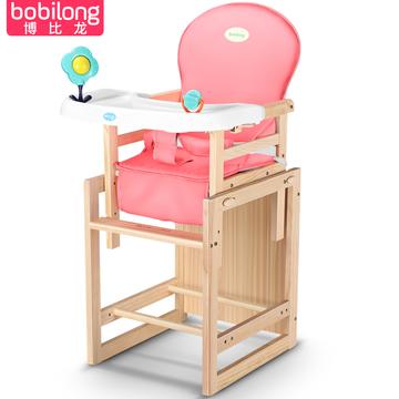博比龙儿童餐椅实木宝宝餐椅多功能吃饭餐桌椅子小孩座椅婴儿餐椅