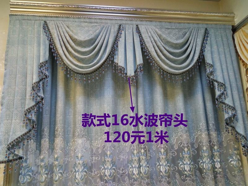 定制豪华简欧欧式别墅水波浪窗帘头窗幔装饰帘头公主客厅卧室百搭图片