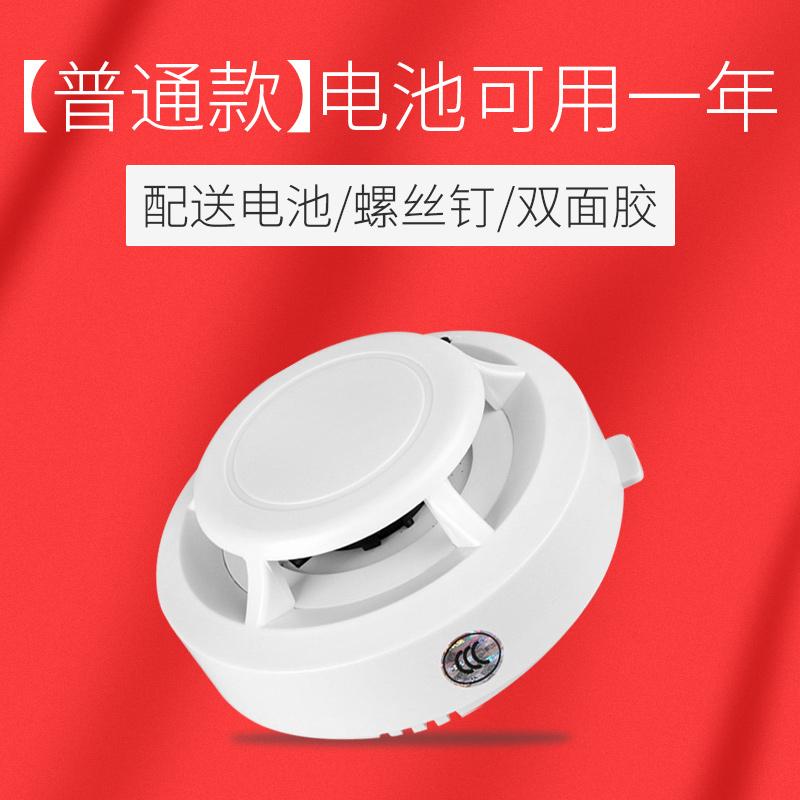 锐致安防 JTY-GD-H363 烟雾报警器 普通版