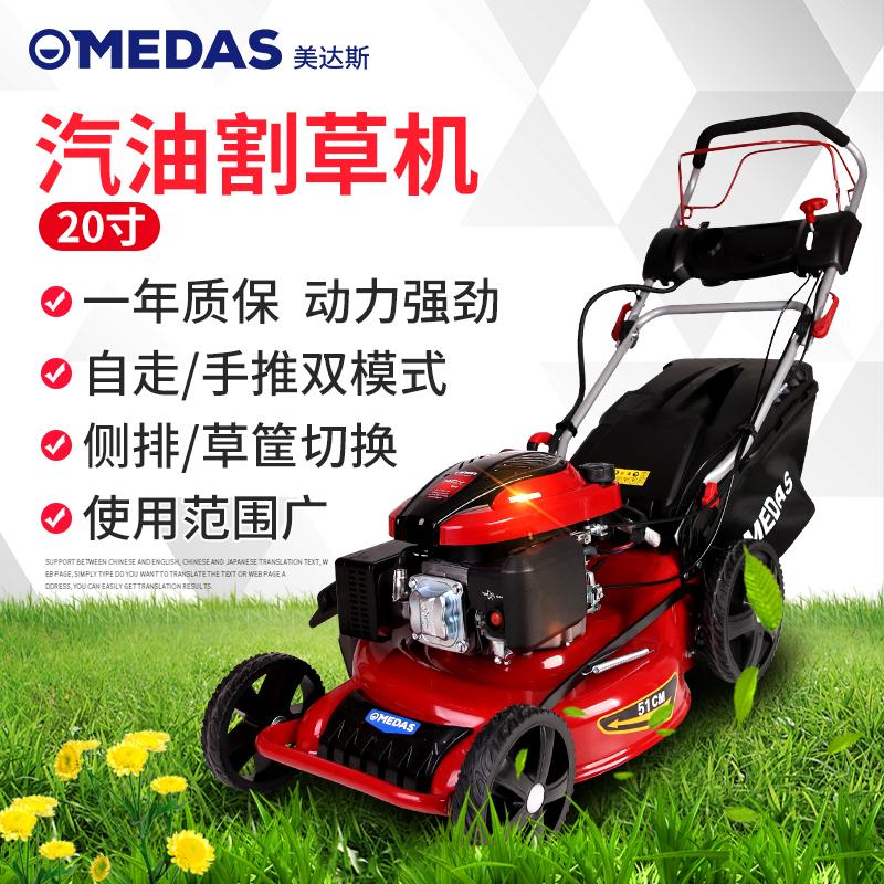 美达斯自走手推式四冲程汽油割草机除草机汽油机草坪修剪机剪草机